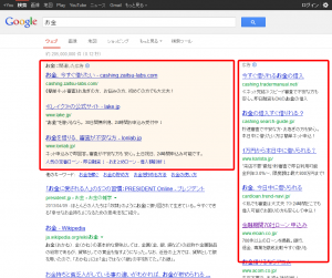 お金 - Google 検索(1)