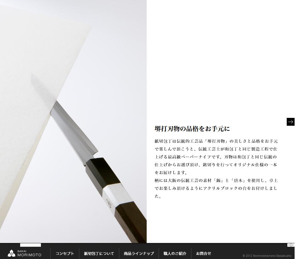 紙切包丁(かみきりほうちょう):高級ペーパーナイフ  森本刃物製作所