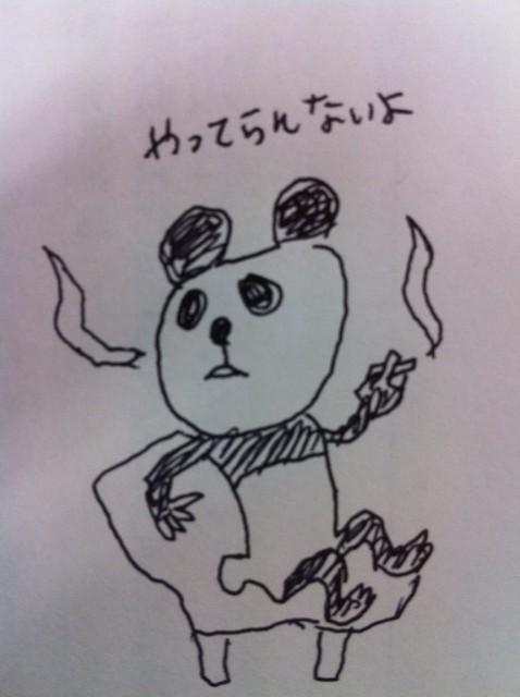 ぐれたパンダ