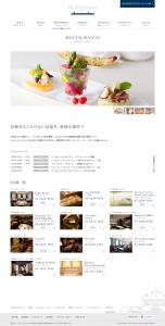 東京ステーションホテルのレストラン案内|東京ステーションホテル<公式サイト>