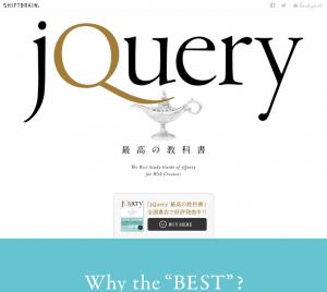 jQuery最高の教科書|株式会社シフトブレイン 著