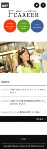 F-career -新潟からファッションで夢をつかむ -(1)