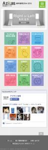 株式会社アジタス採用サイト2014・2015(1)