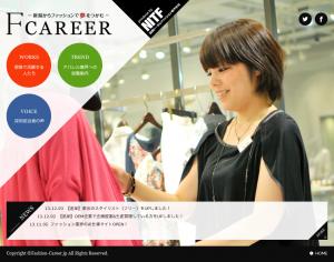 F-career -新潟からファッションで夢をつかむ -