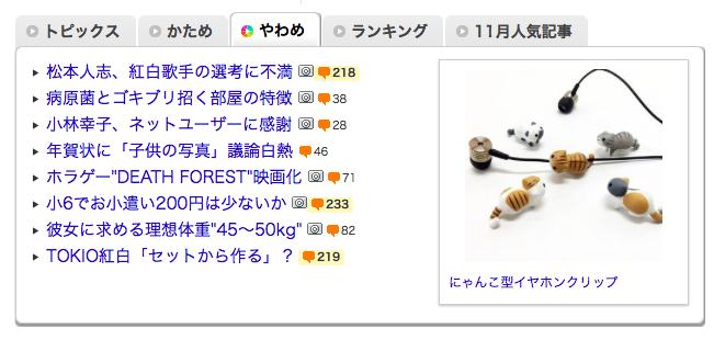 スクリーンショット 2014-12-01 0.44.59