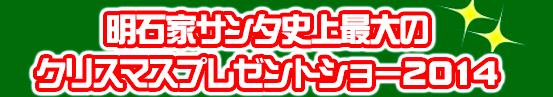 スクリーンショット 2014-12-21 23.32.21