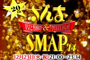 スクリーンショット 2014-12-21 23.45.20