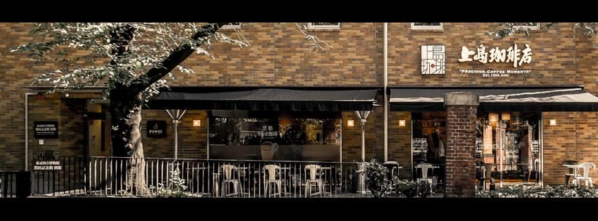 上島珈琲店1