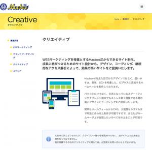 クリエイティブ | 株式会社まくびーインターナショナル (20150219)
