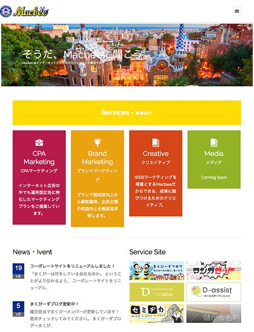 株式会社まくびーインターナショナル (20150219)