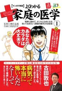 家庭の医学1