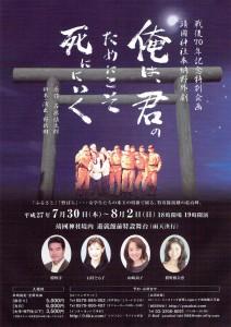 orekimi-ya-chirashi01