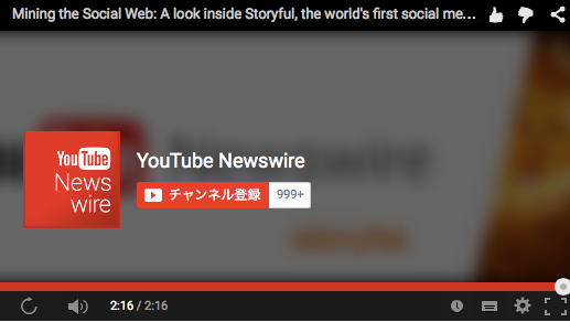 YouTube Newswire 2