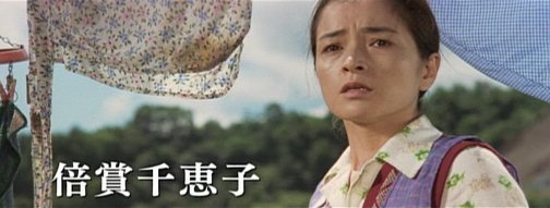 倍賞千恵子1