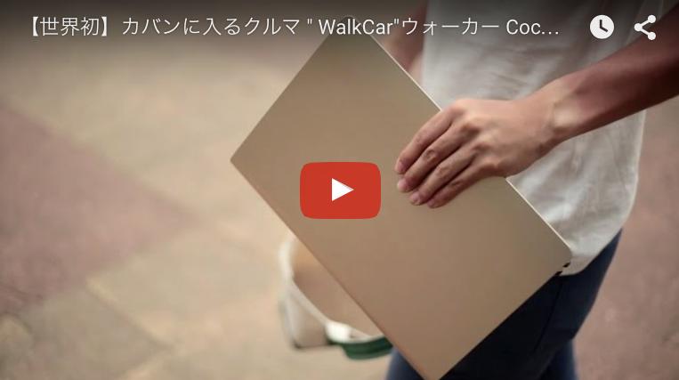 WalkCar3