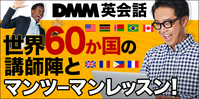 DMM英会話1