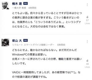 _1__パソコン3社が事業統合 東芝・富士通・VAIO交渉へ