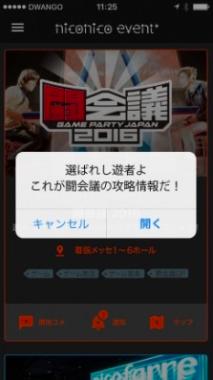 スクリーンショット 2016-01-24 12.51.33
