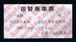 JR-east_Musashikoganei_furikae-josha-hyo