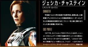 映画『オデッセイ』オフィシャルサイト 2