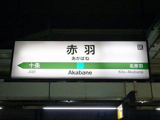 akabane-5