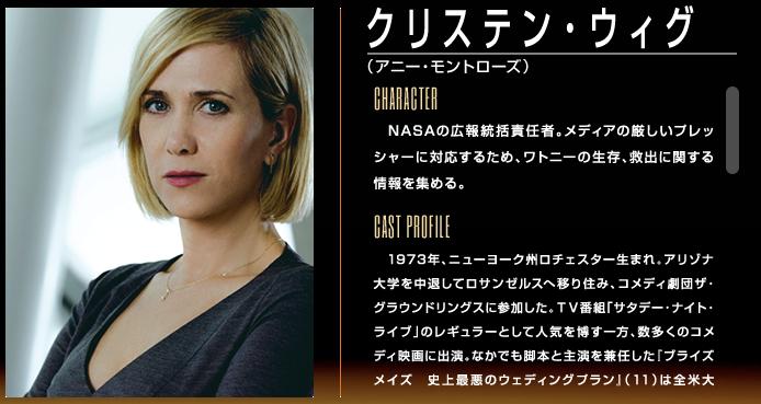 映画『オデッセイ』オフィシャルサイト 3