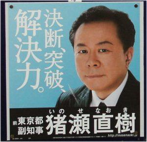 東京都知事選挙3