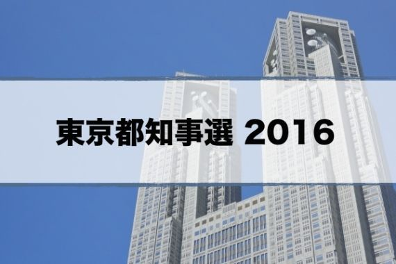 東京都知事選挙1