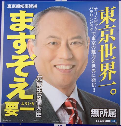 東京都知事選挙2