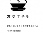 変なホテル5