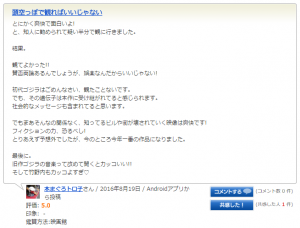 FireShot Capture 23 - シン・ゴジラのレビュー・感想・評価 - 映画.com - http___eiga.com_movie_81507_review_
