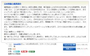 FireShot Capture 22 - シン・ゴジラのレビュー・感想・評価 - 映画.com - http___eiga.com_movie_81507_review_