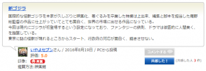 FireShot Capture 24 - シン・ゴジラのレビュー・感想・評価 (2) - 映画.com - http___eiga.com_movie_81507_review_all_2_