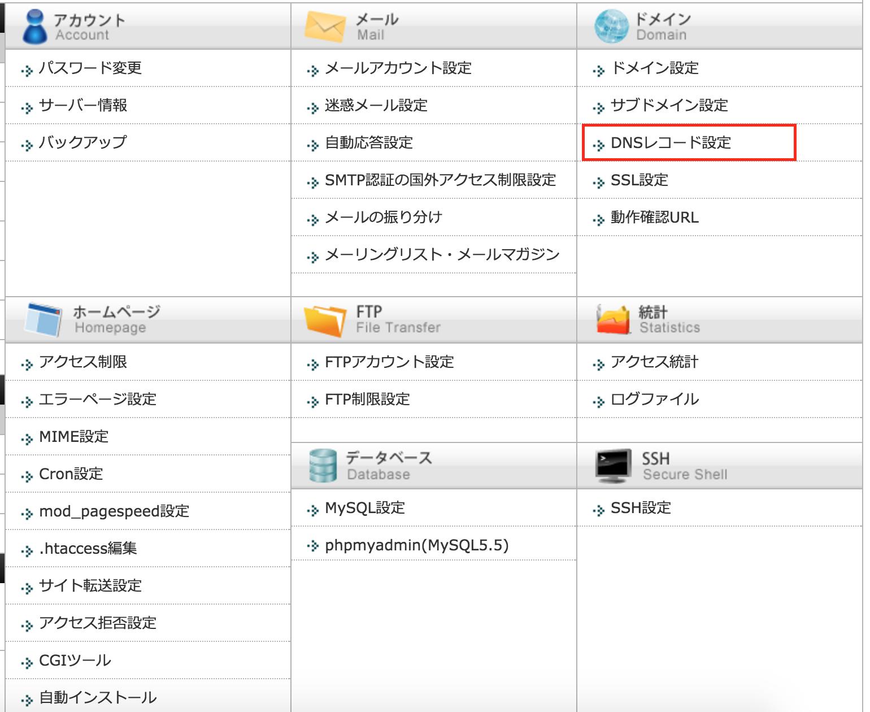 ネームサーバ変更3