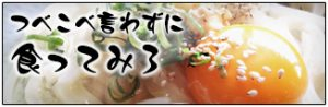 udon2-02
