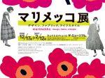 marimekko Bunkamura_A4omote_0418